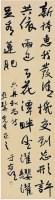 于右任(1879〜1964)行書七言詩 - 于右任 - ·中国书画近现代名家作品专场 - 2008年春季拍卖会 -收藏网