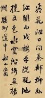 行书七言诗 立轴 水墨纸本 - 张问陶 - 中国书画专场 - 2010年秋季艺术品拍卖会 -中国收藏网