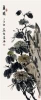 菊 - 李燕生 - 2010上海宏大秋季中国书画拍卖会 - 2010上海宏大秋季中国书画拍卖会 -收藏网