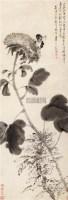 葵花小鸟 立轴 水墨纸本 - 陈道复 - 中国书画专场 - 2010年秋季艺术品拍卖会 -收藏网