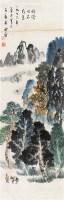 山水 镜心 设色纸本 - 21149 - 中国书画 - 第9期中国艺术品拍卖会 -收藏网