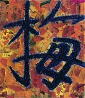 薛 松   梅 -  - 名家西画 当代艺术专场 - 2008年秋季艺术品拍卖会 -收藏网