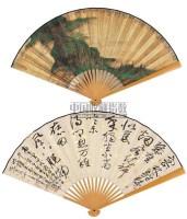 山水 书法 - 陈佩秋 - 中国书画成扇 - 2006春季大型艺术品拍卖会 -收藏网