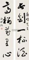 书法对联 镜片 水墨纸本 - 于右任 - 名人书法墨迹 - 2010年秋季艺术品拍卖会 -中国收藏网