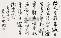 行书 镜心 纸本水墨 - 沈鹏 - 中国书画(一) - 2010年秋季艺术品拍卖会 -中国收藏网