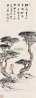 松林高逸 镜片 设色纸本 - 116070 - 中国近现代书画(一) - 2010秋季艺术品拍卖会 -收藏网