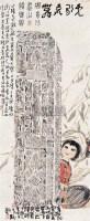 读壁图 - 周昌谷 - 西泠印社部分社员作品 - 2006春季大型艺术品拍卖会 -收藏网