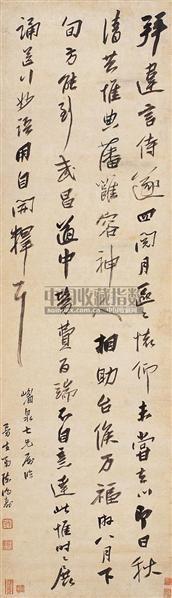 行书古文 - 6768 - 中国书画古代作品 - 2006春季大型艺术品拍卖会 -收藏网