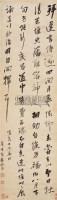 行书古文 - 陈鸿寿 - 中国书画古代作品 - 2006春季大型艺术品拍卖会 -收藏网