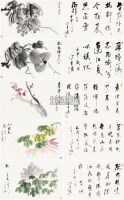 书画册页 册页 纸本设色 - 冯其庸 - 中国当代书画 - 2010秋季艺术品拍卖会 -收藏网