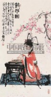 鼓琴图 立轴 设色纸本 - 147199 - 中国书画 瓷器工艺品 - 2007迎新艺术品拍卖会 -收藏网
