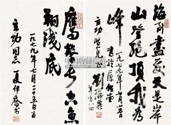 书法 镜片 纸本--中国书画(二)61沧海一粟61渡海