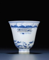 A RARE BLUE AND WHITE WINECUP -  - 重要中国瓷器及工艺精品 - 2011年春季拍卖会 -收藏网