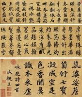 咏花诗四首 手卷 水墨纸本 - 成亲王 - 书画 - 2012新年艺术品拍卖会 -中国收藏网
