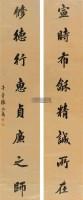 行书八言联 立轴 水墨纸本 - 5204 - 中国书画专场 - 首届艺术品拍卖会 -收藏网