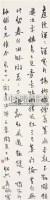 书法 立轴 水墨纸本 - 寿石工 - 中国书画(一) - 2006金秋拍卖会 -中国收藏网