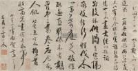 行书一则 镜心 纸本 - 王守仁 - 中国古代书画 - 2011秋季艺术品拍卖会 -收藏网