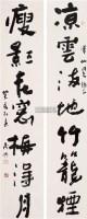 书法对联 镜心 水墨纸本 - 张道兴 - 中国书画(二) - 2009新春书画(第63期) -收藏网