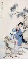 俞子才 仕女 - 俞子才 - 中国书画(一)(二) - 华伦伟业 08迎新春书画拍卖会 -收藏网