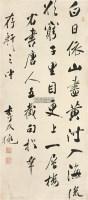 行书 立轴 水墨纸本 -  - 中国书画 - 2010秋季兰州文物艺术品拍卖会 -收藏网