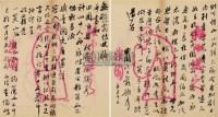 俞樾 信札 (一开二页) -  - 艺海拾贝书画专场 - 2011首届书画精品拍卖会 -中国收藏网
