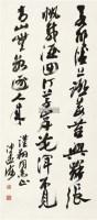 书法 立轴 水墨纸本 - 116769 - 江平楼藏画专场 - 2011秋季艺术品拍卖会 -收藏网