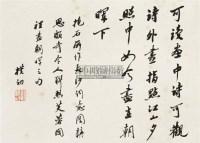 行书 立轴 水墨纸本 - 1055 - 小品专场 - 首届艺术品拍卖会 -收藏网