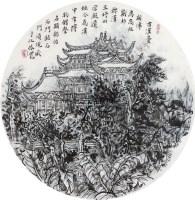 古汉台 镜心 设色纸本 - 崔振宽 - 中国书画一 - 2011年春季艺术品拍卖会 -中国收藏网