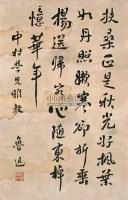 书法 - 鲁迅 - 中国书画(二) - 第60期翰海拍卖会 -收藏网