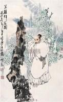 米颠拜石图 立轴 设色纸本 - 王明明 - 中国书画 - 第53期精品拍卖会 -收藏网