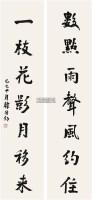 书法对联 立轴 - 140304 - 中国书画 - 2011秋季艺术品拍卖会 -收藏网