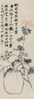 菊卉图 立轴 设色纸本 - 赵之谦 - 中国书画(一) - 第17期精品拍卖会 -收藏网