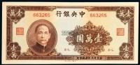民国三十六年(1947年)中央银行壹万圆一枚 -  - 锡我百朋—钱币 - 2011秋季拍卖会 -收藏网
