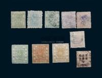 1878年-1897年大龙薄纸新票、小龙新旧票一组10枚 -  - 邮品钱币 - 2010秋季拍卖会 -收藏网