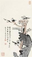 梅石图 镜心 设色纸本 - 116006 - 小品专场 - 首届艺术品拍卖会 -收藏网