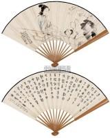 人物书法 成扇 设色纸本 -  - 仁风馆藏扇画 - 2008年冬季拍卖会 -收藏网