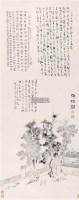 弹指阁 立轴 水墨纸本 - 高翔 - 中国书画专场 - 2011春季艺术品拍卖会 -收藏网