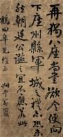 书法 立轴 纸本 - 22941 - 中国书画 - 2011年秋季大型艺术品拍卖会 -收藏网