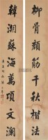 书法对联 镜心 水墨纸本 - 23869 - 中国近现代书画 - 2006秋季艺术品拍卖会 -收藏网