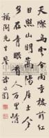 谭延闿 行书 - 谭延闿 - 字画精品 - 2010年迎春艺术品拍卖会 -收藏网