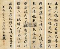 行书 四屏 水墨纸本 - 36946 - 中国书画 - 2010秋季兰州文物艺术品拍卖会 -收藏网