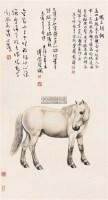 独立朝纲 镜框 水墨纸本 -  - 中国书画一 - 2011春季书画大型拍卖会 -收藏网