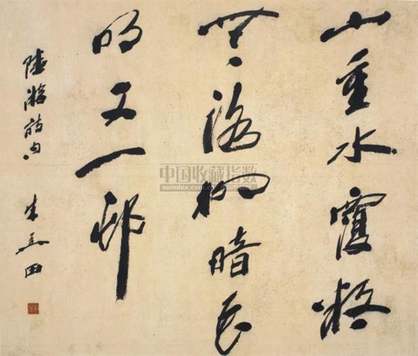 朱关田     书 法 -  - 中国书画 - 2009年浙江中财中国书画春季拍卖会 -收藏网