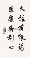 书法 镜心 水墨纸本 - 115962 - 笔歌墨舞——名家书法专场 - 2011春季中国书画拍卖会 -收藏网