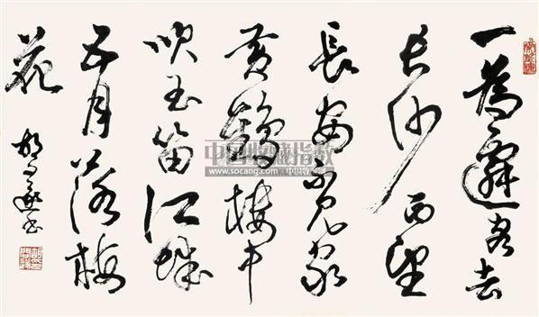 草书七言诗 立轴 水墨纸本 - 2966 - 中国书画三 - 第14期精品拍卖会 -收藏网