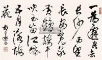 草书七言诗 立轴 水墨纸本 - 胡问遂 - 中国书画三 - 第14期精品拍卖会 -收藏网