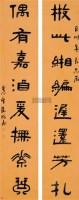 隶书八言联 立轴 纸本 - 陈鸿寿 - 中国古代书画 - 2006秋季艺术品拍卖会 -中国收藏网