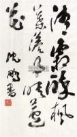 书法 镜片 纸本 - 115962 - 中国书画(一) - 2011春季艺术品拍卖会(一) -收藏网