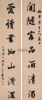 行书七言联 对联 纸本水墨 - 梁同书 - 中国书画 - 2005年春季拍卖会 -收藏网