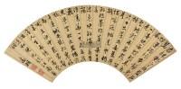 行书长短句 扇面 水墨笺本 - 1305 - 书藏楼古代书画专场 - 首届大型中国书画拍卖会 -收藏网